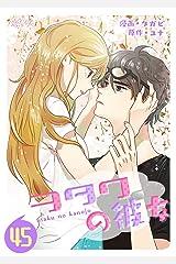 ヲタクの彼女(フルカラー) 45 (恋するソワレ) Kindle版