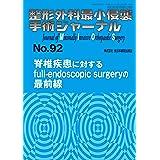 脊椎疾患に対するfull-endoscopic surgeryの最前線 (整形外科最小侵襲手術ジャーナル)