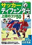 試合で大活躍できる! サッカー ディフェンダー 上達のコツ50 新版 (コツがわかる本!)
