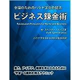 ビジネス錬金術: 幸福のためのバラ十字会の技法 バラ十字会日本本部AMORC叢書