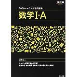 マーク式総合問題集数学1・A 2020 (河合塾シリーズ)