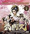武則天 -The Empress- BOX1 (コンプリート・シンプルDVD-BOX5,000円シリーズ) (期間限定生産)