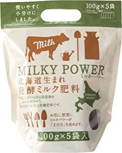 バイオマスソリューションズ 肥料 発酵ミルク肥料 ミルキーパワー 500g (100g×5袋)