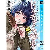 ドメスティックな彼女 よりぬきカラー版(22) (週刊少年マガジンコミックス)