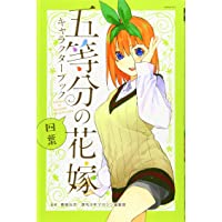 五等分の花嫁 キャラクターブック 四葉 (KCデラックス)