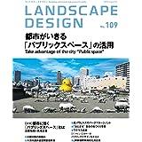 LANDSCAPE DESIGN No.109 [雑誌]