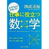 とんでもなくおもしろい仕事に役立つ数学 (角川ソフィア文庫)