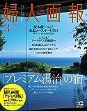 婦人画報 2020年 03月号増刊 アジャスト版