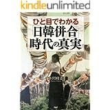 ひと目でわかる「日韓併合」時代の真実
