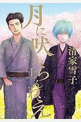月に吠えらんねえ(11) (アフタヌーンコミックス) Kindle版