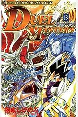 デュエル・マスターズ(13) (てんとう虫コミックス) Kindle版