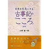 日本を元気にする古事記のこころ 改訂版