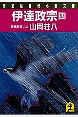 伊達政宗(四) (光文社文庫) Kindle版