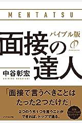 面接の達人 バイブル版 Kindle版