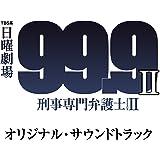 TBS系 日曜劇場「99.9-刑事専門弁護士- SEASON Ⅱ」オリジナル・サウンドトラック