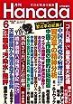 月刊Hanada2021年6月号