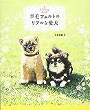 Making book 羊毛フェルトのリアルな愛犬