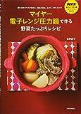 マイヤー電子レンジ圧力鍋で作る野菜たっぷりレシピ