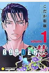 BORDER 慧-Kei-(1) (コンパスコミックス) Kindle版
