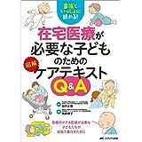 在宅医療が必要な子どものための図解ケアテキストQ&A: 家族といっしょに読める!