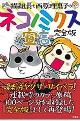 完全版 猫組長と西原理恵子のネコノミクス宣言 (SPA!BOOKS) Kindle版