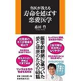 名医が教える 寿命を延ばす恋愛医学 (扶桑社新書)