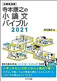 寺本康之の小論文バイブル 2021