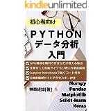 初心者向けPythonデータ分析入門: Numpy/Pandas/Matplotlib/Scikit-learn/Keras対応 (神草出版)