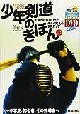 DVD付 正しく学んで強くなる少年剣道のきほん(上) 礼法から素振りまで楽しく覚える9ステップ (よくわかるDVD+BO…