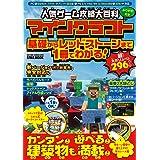 人気ゲーム攻略大百科 マインクラフト 基礎からレッドストーンまで1冊でわかる! (英和ムック)