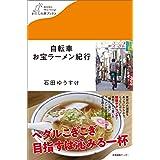 自転車お宝ラーメン紀行 (わたしの旅ブックス)