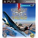 コンバットウイングス:The Great Battles of World War II - PS3