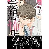 妄想怖男子 (ダリアコミックスe)