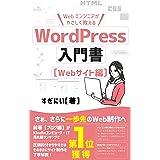 Webエンジニアがやさしく教える WordPressの入門書【Webサイト編】