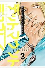 デッドマウント・デスプレイ 3巻 (デジタル版ヤングガンガンコミックス) Kindle版