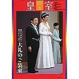皇室 THE IMPERIAL FAMILY 令和2年春86号 (ODAIBA MOOK)
