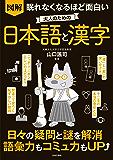 眠れなくなるほど面白い 図解 大人のための日本語と漢字