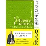 ランディー・チャネル宗榮のバイリンガル茶の湯BOOK