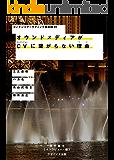 コンテンツマーケティング最前線01 オウンドメディアがCV(コンバージョン)に繋がらない理由(ワケ) (クマベイス出版)