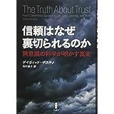 信頼はなぜ裏切られるのか―無意識の科学が明かす真実
