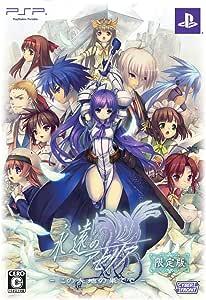 永遠のアセリア(初回限定版:「特製ブックレット」「BGMコレクションCD」同梱) - PSP