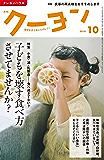 月刊 クーヨン 2018年 10月号 [雑誌]