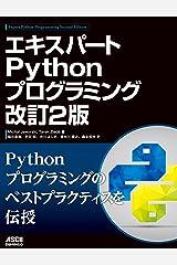 エキスパートPythonプログラミング 改訂2版 (アスキードワンゴ) Kindle版