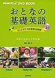 NHKテレビ DVD BOOK おとなの基礎英語 Season4 ― ミニドラマ100話完全収録 (NHKテレビDVD…