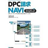 DPC請求NAVI 2020-21年版: DPCコーディング&請求の完全攻略マニュアル (2020-21年版)