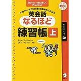 【CD・音声DL付】50のフレーズで500通りの表現をモノにする 英会話なるほど練習帳(上)