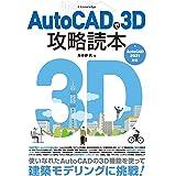 AutoCADで3D攻略読本[AutoCAD 2021対応]