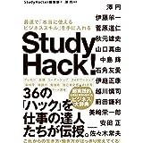 Study Hack! 最速で「本当に使えるビジネススキル」を手に入れる
