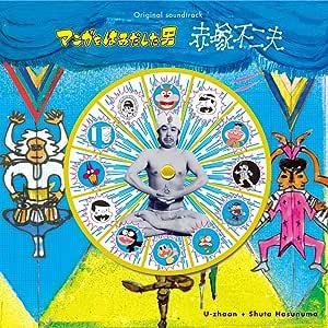 「マンガをはみだした男 ~赤塚不二夫~」オリジナル・サウンドトラック
