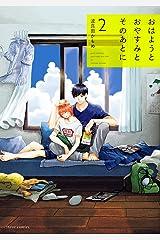 おはようとおやすみとそのあとに 2【電子特典付き】 (フルールコミックス) Kindle版